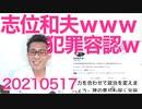 第176位:共産党志位和夫、犯罪容認投稿で炎上/夕刊フジ「社員を中国に行かせてる企業は有事の際の責任取れんの?」20210517