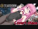 第328位:【A.I.VOICE実況】Teardown(ティアーダウン)「Covert chaos」フルクリア【VOICEROID実況】