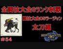 闘技大会ラージャンSランククリア 太刀編 MHR#54