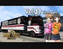 第942位:【ETS2】トラック女子、欧州を駆ける Vol.31(前編)