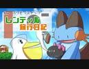 第483位:【Newポケモンスナップ】レンティル旅行日記
