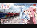 第941位:【Transport Fever 2】茜と葵のやっぱりオーストリアの鉄道が好き! Part8 第1章 第8話 アムシュテッテン駅~リンツ中央駅
