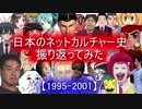 第473位:日本のネットカルチャー史を振り返ってみた(パート1)【1995-2001】