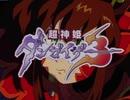 【MAD】超神姫ダンガイザー3 Dangaizer 3