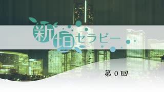 新垣樽助のSHINGAKIセラピー第0回