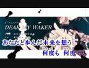 【ニコカラ】9-nine-ゆきいろゆきはなゆきのあと DEAR MY WAKER OP Full|米倉千尋(On Vocal)