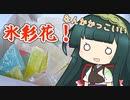 第237位:ずんイタの甘味道  #和菓子の宝石箱 氷彩花!【和菓子・スイーツ】