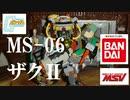 (LEGO)MS-06 ザクⅡ