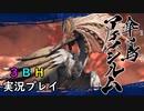 第87位:【3BH】バカで変態な3人組みが狩に出てみたMHRise【アケノシルム】