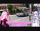 第56位:【阪急バス新路線乗車記】緑地公園駅から伊丹駅まで直行!ダイヤ改正で誕生した実証実験路線、95系統に乗ってきた!【VOICEROID実況】