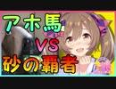 第213位:【ウマ娘】スマートファルコンPUに挑戦した駄馬の戦い!【ガチャ】