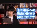 第1位:池江璃花子さんへの筋違い批判について朝日新聞「やり場のない不満の表れか」と擁護【サンデイブレイク207】