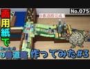 第12位:【初代ポケモン赤緑】9番道路のジオラマを画用紙で作る#3  9番道路完成! Pokémon  RGB FRLG Diorama Route9#3  paper craft