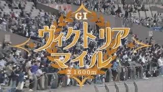 【ウマ娘風】第16回GI ヴィクトリアマイル