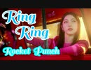 ROCKET_PUNCH ✊ RING_RING Official_MV ✅和訳付