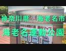 【来訪】神奈川県海老名市 海老名運動公園