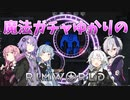 【RimWorld】魔法ガチャゆかりのRimWorld #8