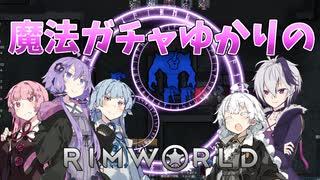 【RimWorld】魔法ガチャゆかりのRimWorld
