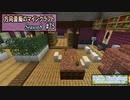 【Minecraft】 方向音痴のマインクラフト Season8 Part75 【ゆっくり実況】