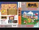 [実況]「魔界島・七つの島大冒険(MSX・FC)」2作品RTPJよりリベンジ!