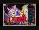 【神姫PROJECT】[真率なる守護者]ペガサス戦BGM