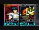【スマブラDX1分シリーズ】マルス VS クッパ