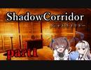 更なる深淵へ…【Shadow Corridor】を一人と一羽がプレイ part1