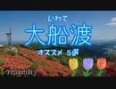 【岩手県】 ★ 大船渡・私のおすすめスポット 5選 ★ 【東北】Ofunato City, Iwate Prefecture