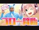 【ゴロー降臨】タマトイズ公式VTUBE Rすーぱーたま娘×実写ゴローの夢の対談!?