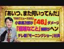 #1025 「あいつ、また何いってんだ」と小泉進次郎がTBS「ニュース23」の「46」でダメージあり。「極端なこと」の解釈がユニークなテレビ朝日「モーニングショー」社員#1175Restart1025