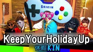 休暇キン / Keep Your Holiday Up