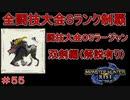 闘技大会ラージャンSランククリア 双剣編 【実況】MHR#55