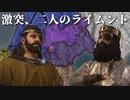 【CK3】ロールプレイで歴史を創る!Crusader Kings IIIプレイ動画 第06回
