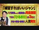 #1027 「練習しないの?」と八代英輝弁護士が医師会を完全論破。TBS「ひるおび」は3班に分けて渋谷・新宿・新橋に人流発生|みやわきチャンネル(仮)#1177Restart1027