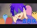 【アニメ】5月病でやる気を無くした6兄弟がひどすぎるWWWWW【すとぷり】