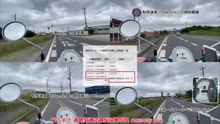【むらまこ】原付バイクでの道路交通法違