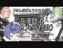 【全部さとうささら】8曲目 野球と歌・JR九州社歌「浪漫鉄道」