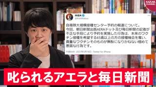 朝日新聞出版アエラと毎日新聞、ワクチン
