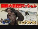 【モンスターハンターライズ】闘技場ラージャン ソロ 3分39秒【ヘビィボウガン】