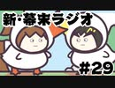 [会員専用]新・幕末ラジオ 第29回(見合い用プロフ&いたずらガチョウ)