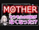 【MOTHER】消えたそうそふの日記・改【バグ紹介】