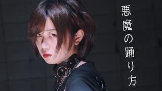 [ 安藤未知 ] 悪魔の踊り方 - キタニタツヤ様 [ オリジナル振付 ]