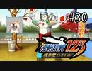 G2-30:ヒョッシーを探して逆転、そしてサヨナラ/その8【逆転裁判123】【女性ゲーム実況】