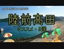 【岩手県】 ~ 陸前高田・おすすめスポット5選 ~ 【東北】Rikuzentakata City, Iwate Prefecture