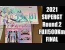 【2021】SUPERGT Rd2.Fuji500km FINAL