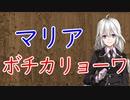 【3分女傑解説】マリア・ボチカリョーワ【VOICEROID解説】