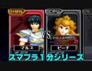 【スマブラDX1分シリーズ】マルス VS ピーチ