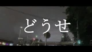 【重音テト】どうせ【オリジナル】