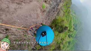 【ゆっくり】ポケモンGO 星穴岳(妙義山)