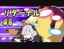 【紲星あかり】弾幕死にゲー×触手×SFホラー「Returnal」またぁ~り実況プレイ part6